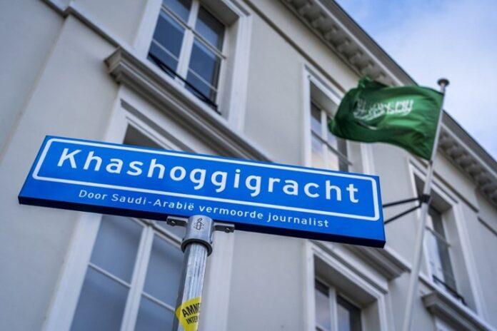 إطلاق نار على السفارة السعودية في هولندا