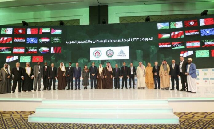 مؤتمر الإسكان العربي