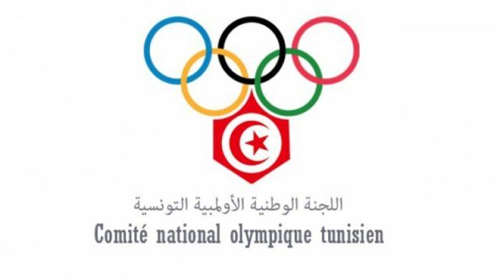 اللجنة الأولمبية التونسية