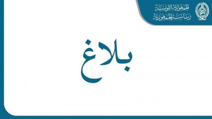 رئيس الجمهورية قيس سعيد يعفي وزيري الدّفاع والعدل