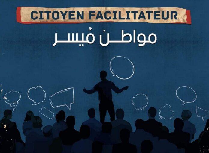 أنا يقظ تطلق مبادرة 'المواطن الميسّر'